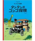 Tintin au Congo (Les aventures de Tintin en japonais)
