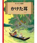 L'Oreille Cassée (Les aventures de Tintin en japonais)