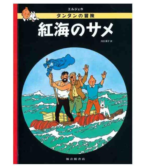 Coke en stock (Les aventures de Tintin en japonais)