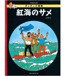 Stock de coque- Tintín (Versión en japonés)
