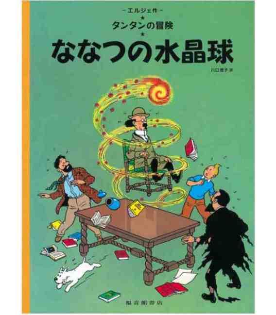 Les 7 boules de cristal (Les aventures de Tintin en japonais)