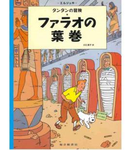 Les Cigares du Pharaon (Les aventures de Tintin en japonais)
