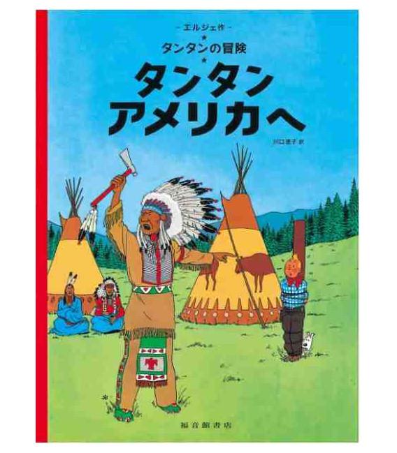 Tintin en Amérique (Les aventures de Tintin en japonais)
