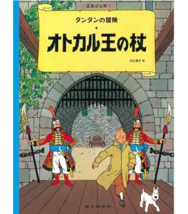 Le Sceptre d'Ottokar (Les aventures de Tintin en japonais)