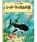 Le Trésor de Rackham le Rouge (Les aventures de Tintin en japonais)