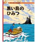 L'Île Noire (Les aventures de Tintin en japonais)
