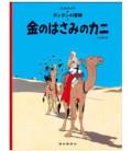 Le Crabe aux pinces d'or (Les aventures de Tintin en japonais)