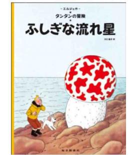 L'Étoile mystérieuse (Les aventures de Tintin en japonais)