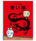Le Lotus Bleu (Les aventures de Tintin en japonais)