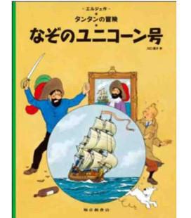 Le Secret de la Licorne (Les aventures de Tintin en japonais)