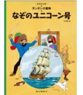 El secreto del unicornio- Tintín (Versión en japonés)