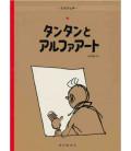 Tintin et l'Alph-Art (Les aventures de Tintin en japonais)