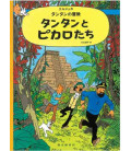 Tintin et les Pícaros (Les aventures de Tintin en japonais)