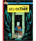 Vol 714 pour Sydney (Les aventures de Tintin en japonais)