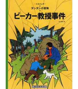 L'Affaire Tournesol (Les aventures de Tintin en japonais)