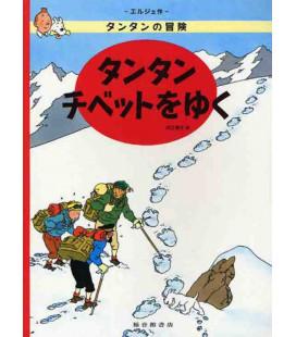 Tintín en el Tibet (Versión en japonés)