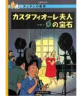 Les Bijoux de la Castafiore (Les aventures de Tintin en japonais)