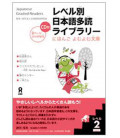 Japanese Graded Readers, Level 2 - Volume 1 (CD inclus)