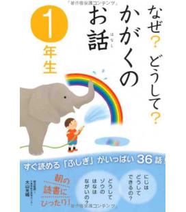 """Naze ? Doushite ? """"Questions sur la science"""" (Lectures - 1º année de primaire au Japon)"""