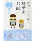 """Naze ? Doushite ? """"Questions sur la science"""" (Lectures - 2º année de primaire au Japon)"""