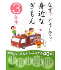 """Naze ? Doushite ? """"Curiosités"""" (Lectures - 3º année de primaire au Japon)"""