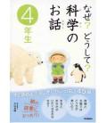 """Naze ? Doushite ? - """"Questions sur la science"""" (Lectures - 4º année de primaire au japon)"""