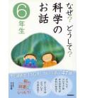 """Naze ? Doushite ? - """"Questions sur la science"""" (Lectures - 6º année de primaire au Japon)"""