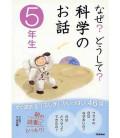 """Naze ? Doushite ? - """"Questions sur la science"""" (Lectures - 5º année de primaire au Japon)"""