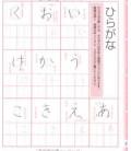Cuaderno de práctica de escritura con bolígrafo (Hiragana, Katakana y Kanji)