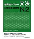 New Kanzen Master JLPT N2 : Grammar